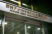 野村アセット2009内定者!