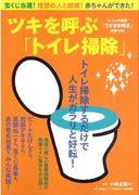 金運アップ・開運トイレ掃除の会