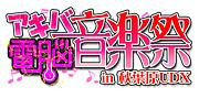 アキバ電脳音楽祭