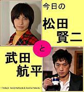 今日の松田賢二と武田航平