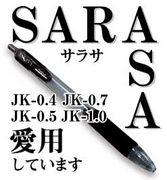 ボールペンはSARASA(サラサ)