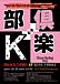 倶楽部K〜大阪クラブイベント〜
