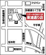 あさくまYAGOTO・HIGASHIURA