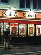 餃子屋 とんぼ