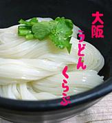 大阪うどん倶楽部