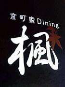 京町屋Dining楓