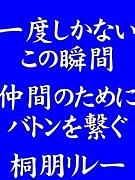 十代目青 桐朋リレー