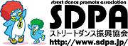 ストリートダンス振興協会(SDPA)