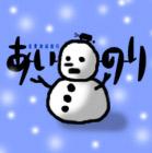 【関東発】雪山あいのり