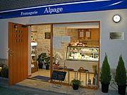 チーズ専門店「アルパージュ」