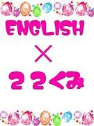 法政大学ENGLISH×22組
