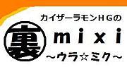 裏mixi☆Podcast