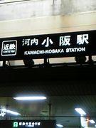 KOSAKA 小阪 こさか
