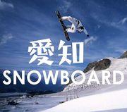愛知 スノーボード