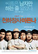 韓国映画『ヨコヅナマドンナ』