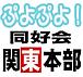 ぷよぷよ!同好会関東本部