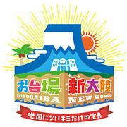 お台場新大陸2014