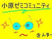 小原ゼミ(金融論)