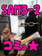 ヒコ・みづの SAM★3-2