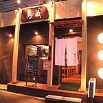 焼き鳥☆鳥蔵 -東浦和店-