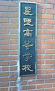 平成19年度星野高校卒業生