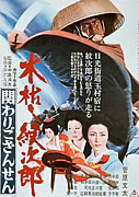 木枯し紋次郎シリーズ(東映)