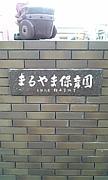 僕、私は、姫路市東辻井出身です
