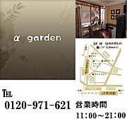 α garden