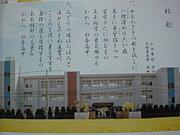 水巻南中学校*2005年卒*