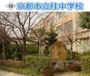 京都市立桂中学校