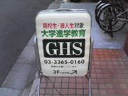 GHS予備校
