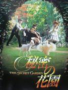 秘密の花園・映画