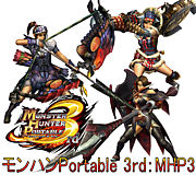 モンハンPortable 3rd:MHP3