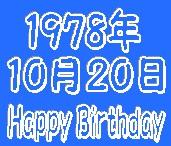 【1978年10月20日生♪】