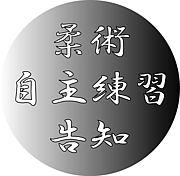 柔術自主練習告知(大阪・兵庫)