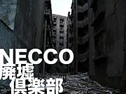 NECCO廃墟倶楽部