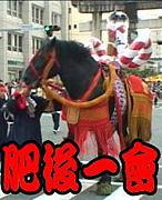 藤崎宮例大祭(ボシタ)肥後一會