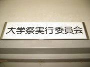 阪駒祭実行委員会(BEC)