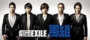 劇団EXILE 風組