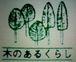 木のあるくらし「谷田木材」