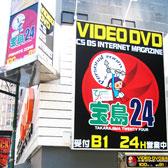 宝島 ビデオbox