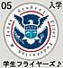 05入学フライヤーズ