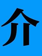 泉孝介の『介』