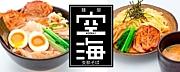 麺屋空海 柏高島屋店