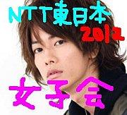 ★NTT東2012の女子会★