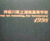 湘南高校73回生