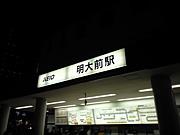 明大マー研