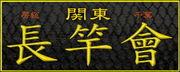 水面黒鱒秘密結社「関東長竿會」