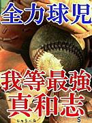 ☆真和志高校野球部☆