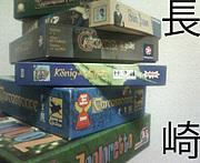 長崎ボード・カードゲームする会
